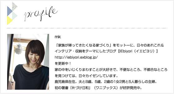 profile_iebiyori