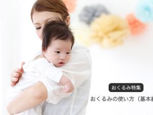 okurumi_main