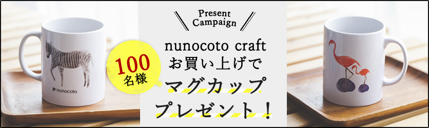 ヌノコトクラフト購入で、先着100名様にマグカッププレゼント!