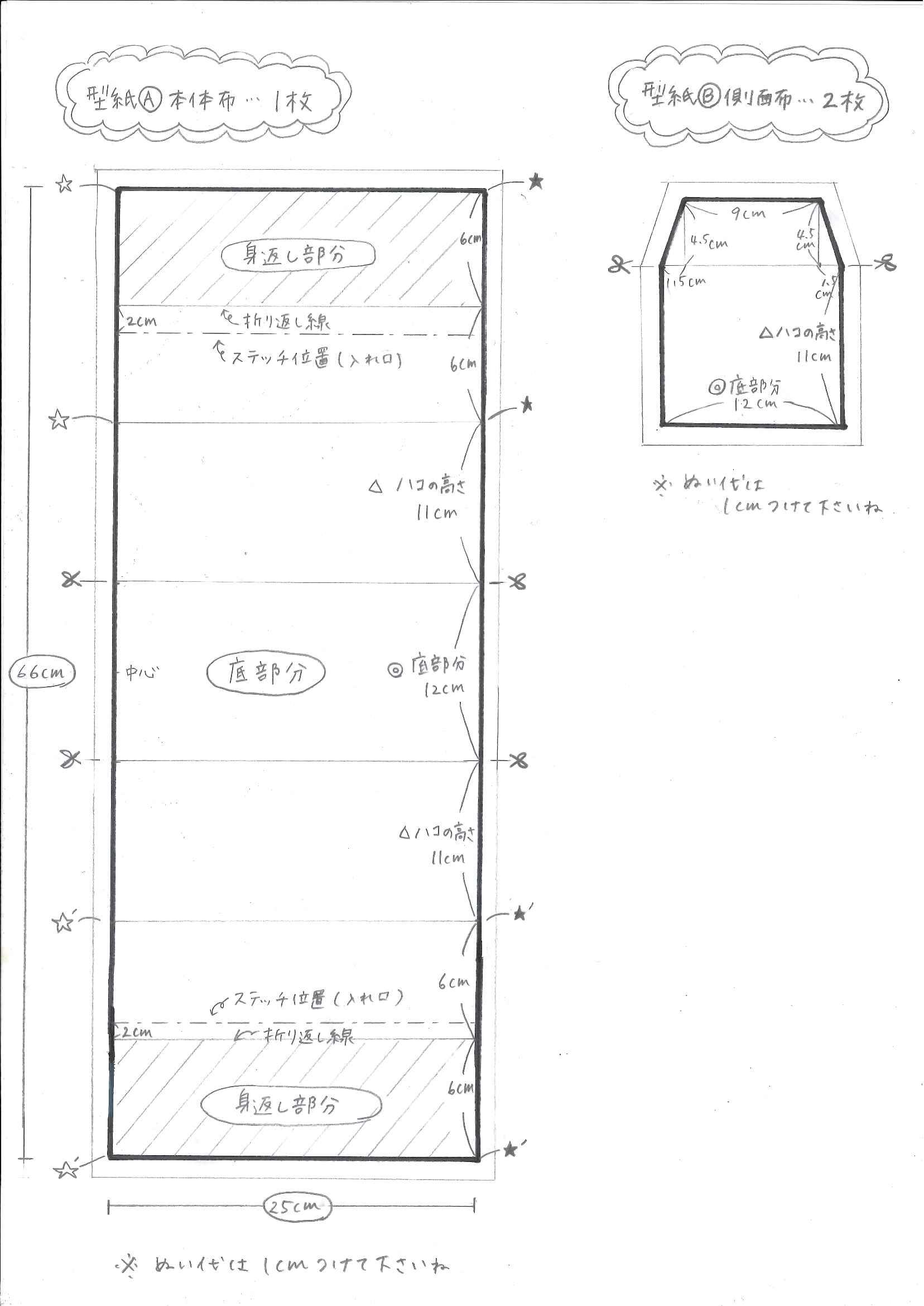 ティッシュカバーの型紙(カシミア)
