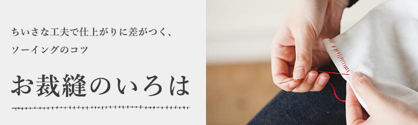 tokushu_bana_iroha