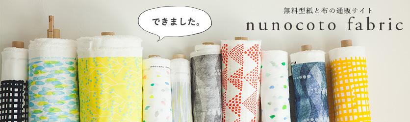 無料型紙ダウンロードと布の通販サイト:nunocoto fabric