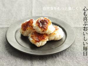 こんがり焼き色がおいしそう!五平餅のレシピ