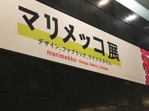 マリメッコ展に行ってきました!at 渋谷Bunkamuraザ・ミュージアム