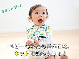手作りベビーグッズの大特集!