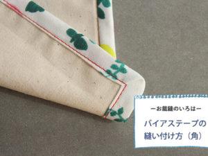 バイアステープの角の縫い付け方