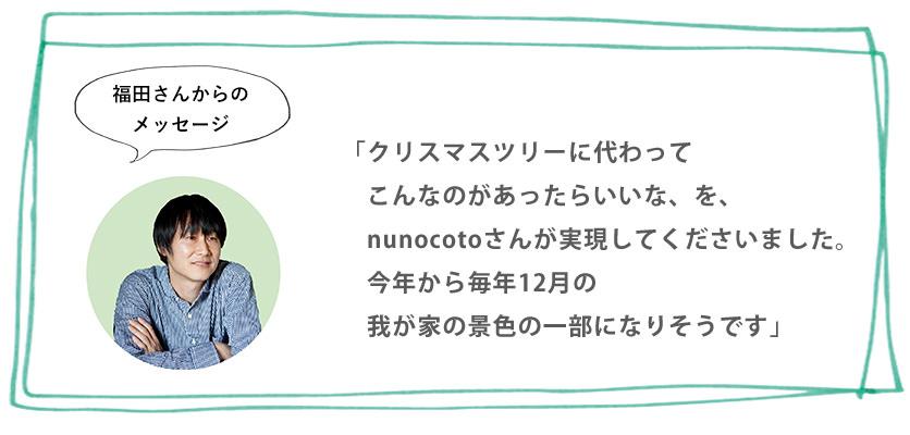 福田さんからのメッセージ