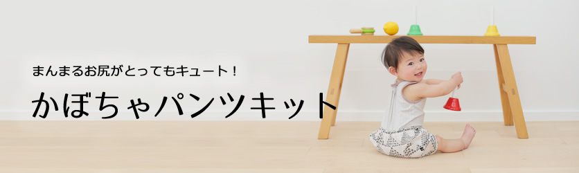 かぼちゃパンツキット:3,672円(税込)