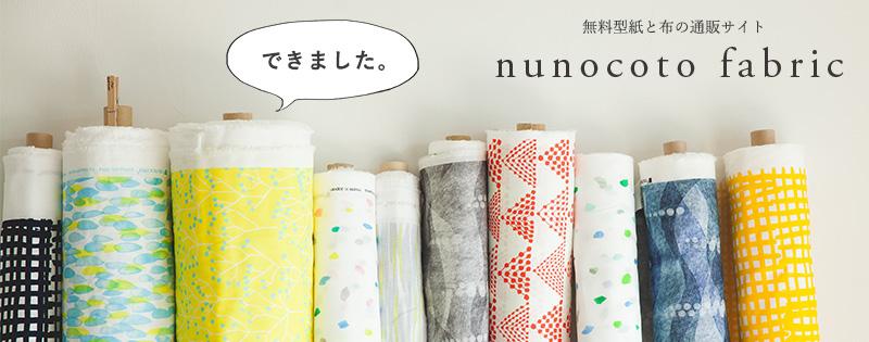 ヌノ コト ファブリック 大人女性のためのお洒落なオリジナル布販売サイト『nunocoto