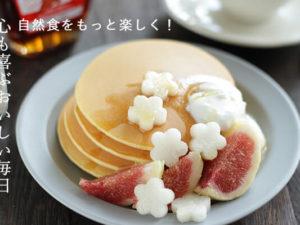 ホットケーキの作り方レシピ