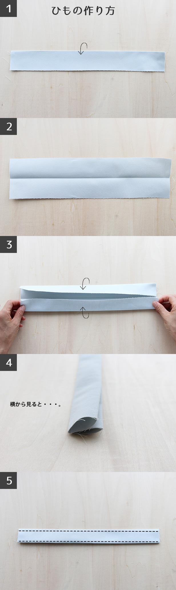 レッスンバッグ持ち手の作り方・付け方