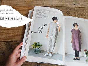 美濃羽まゆみnunocoto fabric,shizuku