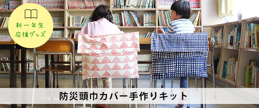 防災頭巾カバー手作りキット:3,240円(税込)