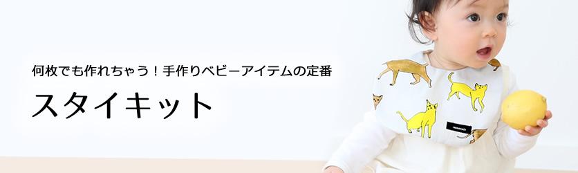 スタイ手作りキット:1,620円(税込)~