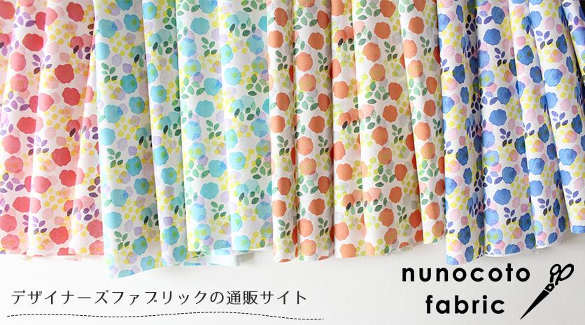 無料型紙と布の通販サイト:nunocoto fabric