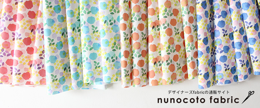 商用利用OKなデザイナーズファブリックが1000種類以上!【nunocoto fabric】